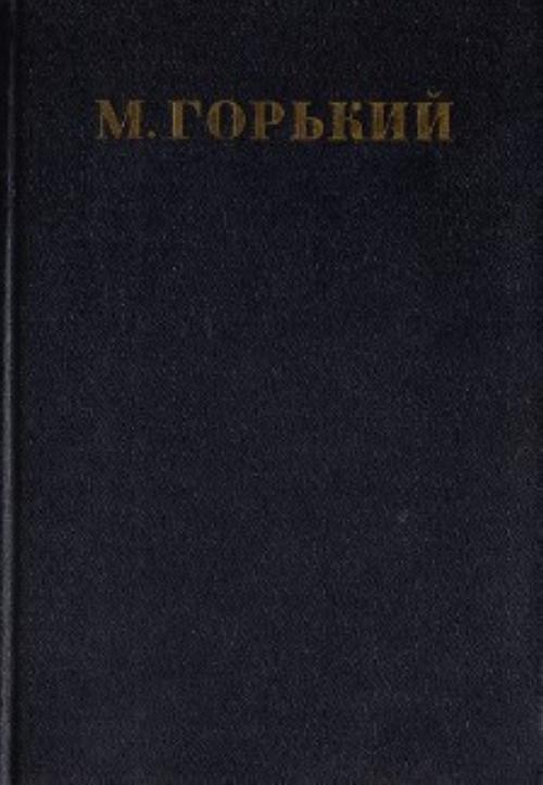 Sobranie sochinenij v 30 tomakh. Tom 26. Stati, rechi, privetstvija 1931-1933