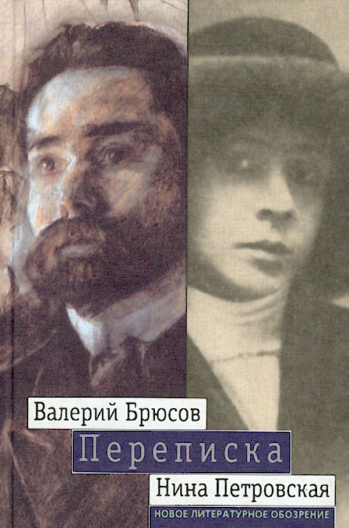 Валерий Брюсов - Нина Петровская. Переписка: 1904 - 1913