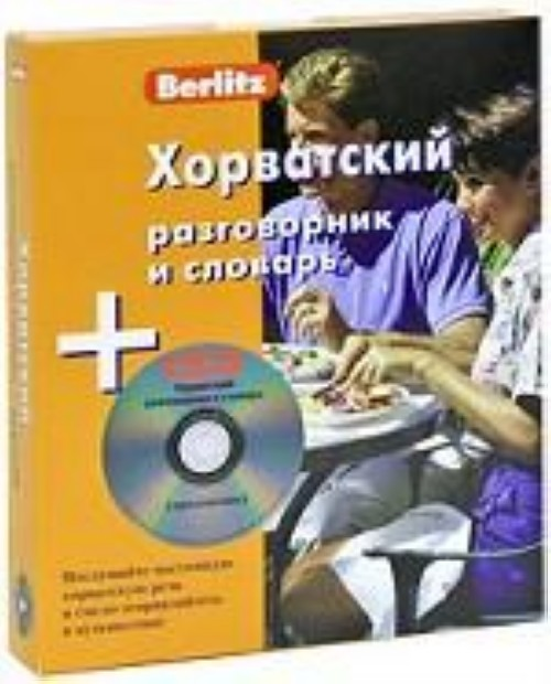Berlitz. Khorvatskij razgovornik i slovar (+ CD)