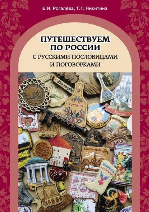 Puteshestvuem po Rossii s russkimi poslovitsami i pogovorkami