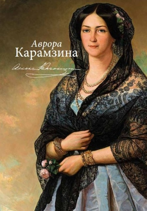 Аврора Карамзина