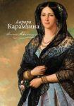 Avrora Karamzina
