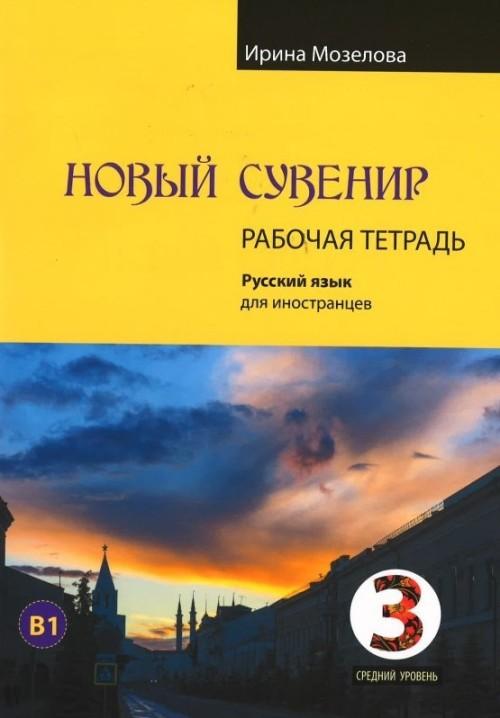 Новый Сувенир 3. Учебный комплекс по русскому языку для иностранцев. Рабочая тетрадь