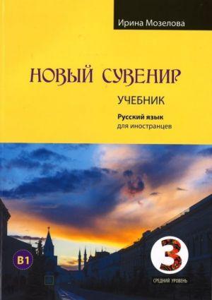 Novyj Suvenir 3. Uchebnik / Textbook