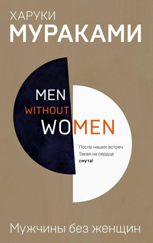 Men without women. Muzhchiny bez zhenschin