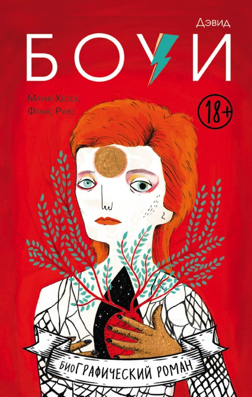 Devid Boui. Biografija v komiksakh