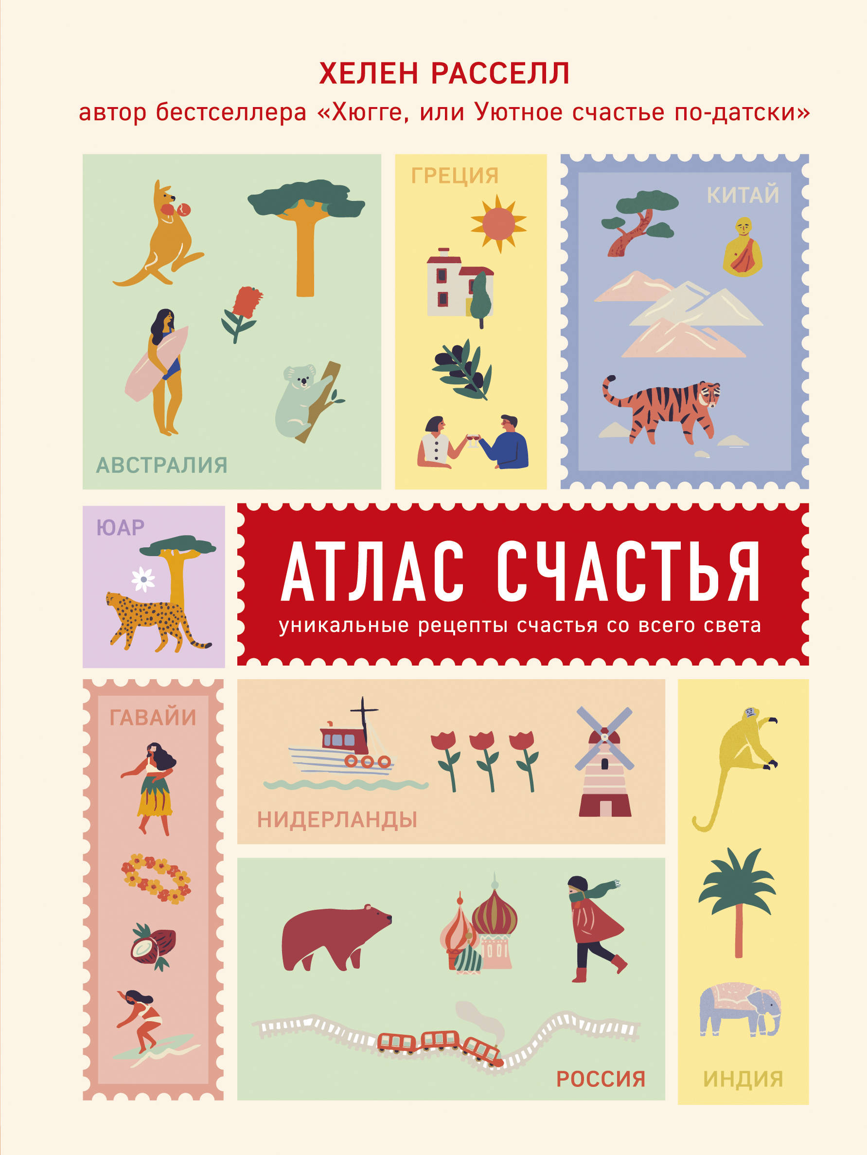 Atlas schastja. Unikalnye retsepty schastja so vsego sveta