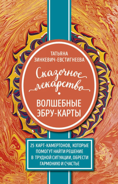 Skazochnoe lekarstvo. Volshebnye Ebru-karty. 25 kart-kamertonov, kotorye pomogut najti reshenie v trudnoj situatsii, obresti garmoniju i schaste