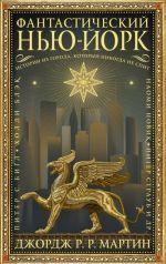 Fantasticheskij Nju-Jork: Istorii iz goroda, kotoryj nikogda ne spit