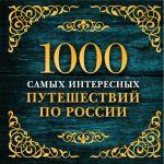 1000 samykh interesnykh puteshestvij po Rossii. 2-e izd. ispr. i dop.