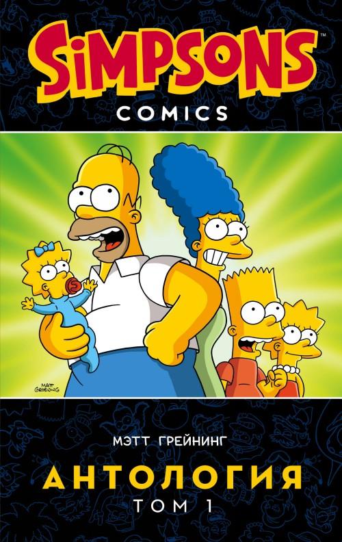 Simpsony. Antologija. Tom 1