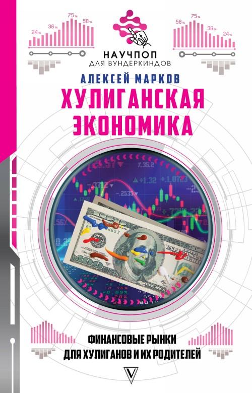 Khuliganskaja ekonomika: finansovye rynki dlja khuliganov i ikh roditelej