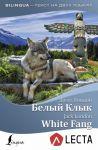 Belyj Klyk = White Fang + audioprilozhenie LECTA