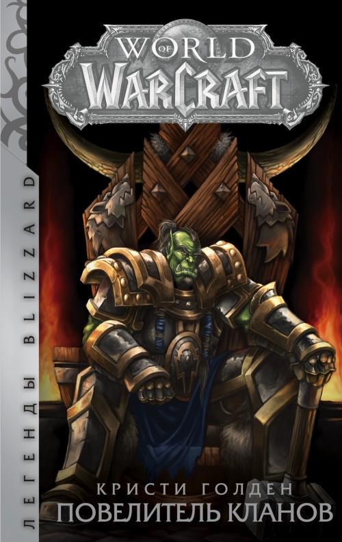 World of Warcraft: Повелитель кланов