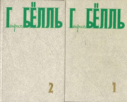 Собрание сочинений в 5 томах (ТОМ 1 и ТОМ 2)