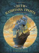 Deti kapitana Granta. Graficheskij roman