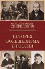Istorija bolshevizma v Rossii