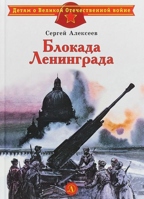 Книги о блокаде ленинграда для детей
