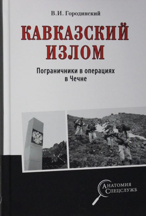 Kavkazskij izlom.Pogranichniki v operatsijakh v Chechne