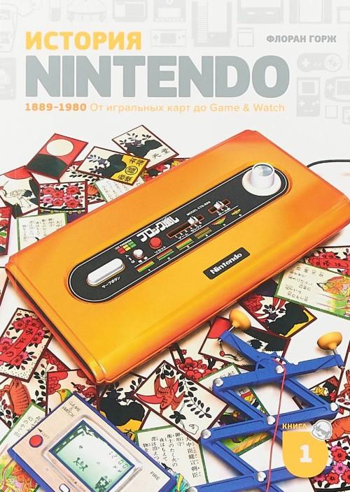 Istorija Nintendo 1889-1980. Kniga 1: Ot igralnykh kart do Game&Watch
