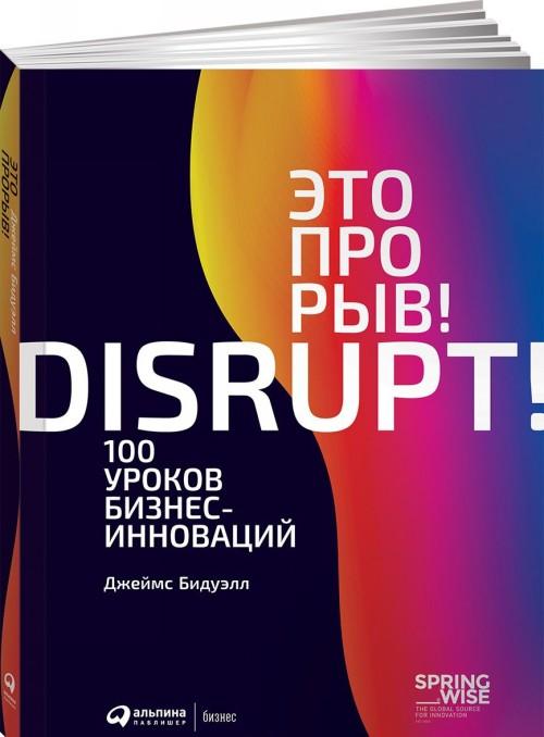 Eto proryv! 100 urokov biznes-innovatsij