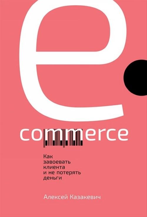 E-commerce:Как завоевать клиента и не потерять деньги