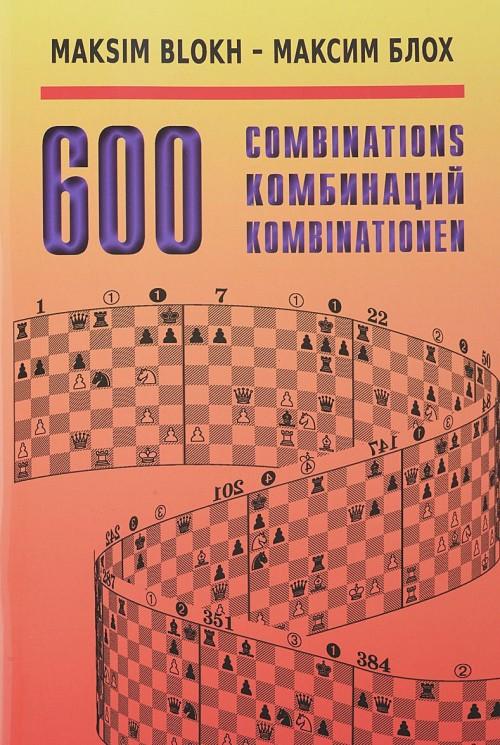 600 kombinatsij
