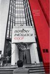 Pochemu raspalsja SSSR. Vspominajut rukovoditeli sojuznykh respublik