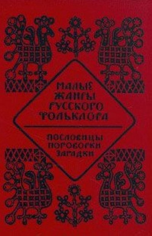 Malye zhanry russkogo folklora. Poslovitsy, pogovorki, zagadki
