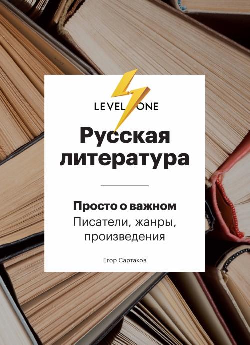Russkaja literatura. Prosto o vazhnom. Pisateli, zhanry i proizvedenija