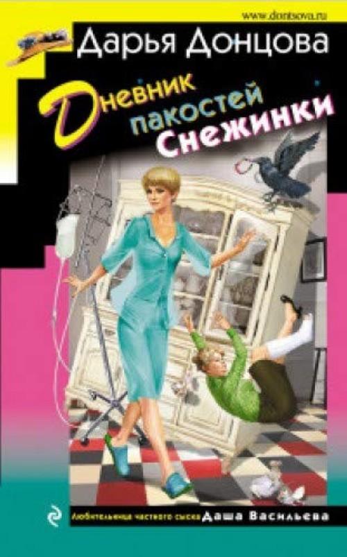 Dnevnik pakostej Snezhinki