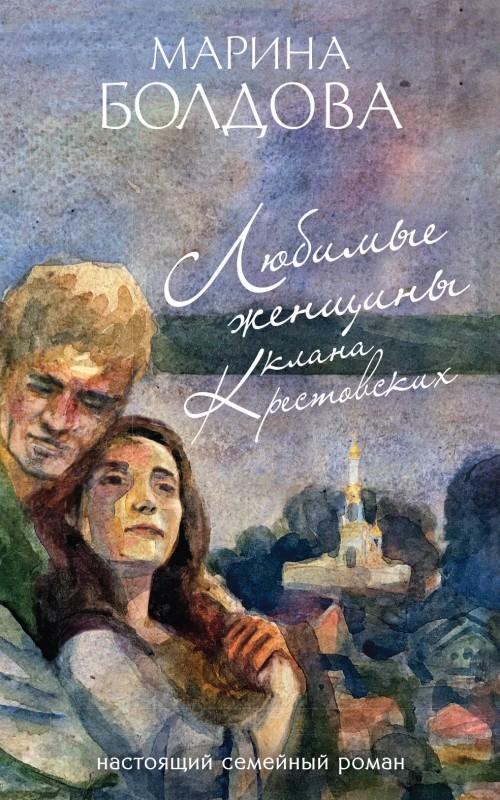Ljubimye zhenschiny klana Krestovskikh