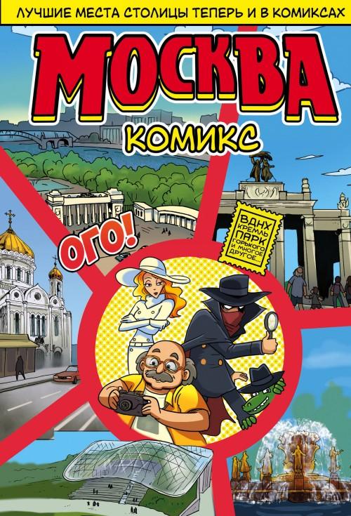 Moskva v komiksakh