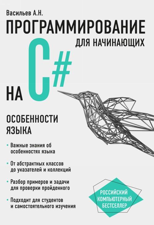 Programmirovanie na C# dlja nachinajuschikh. Osobennosti jazyka