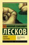 Levsha. Soborjane