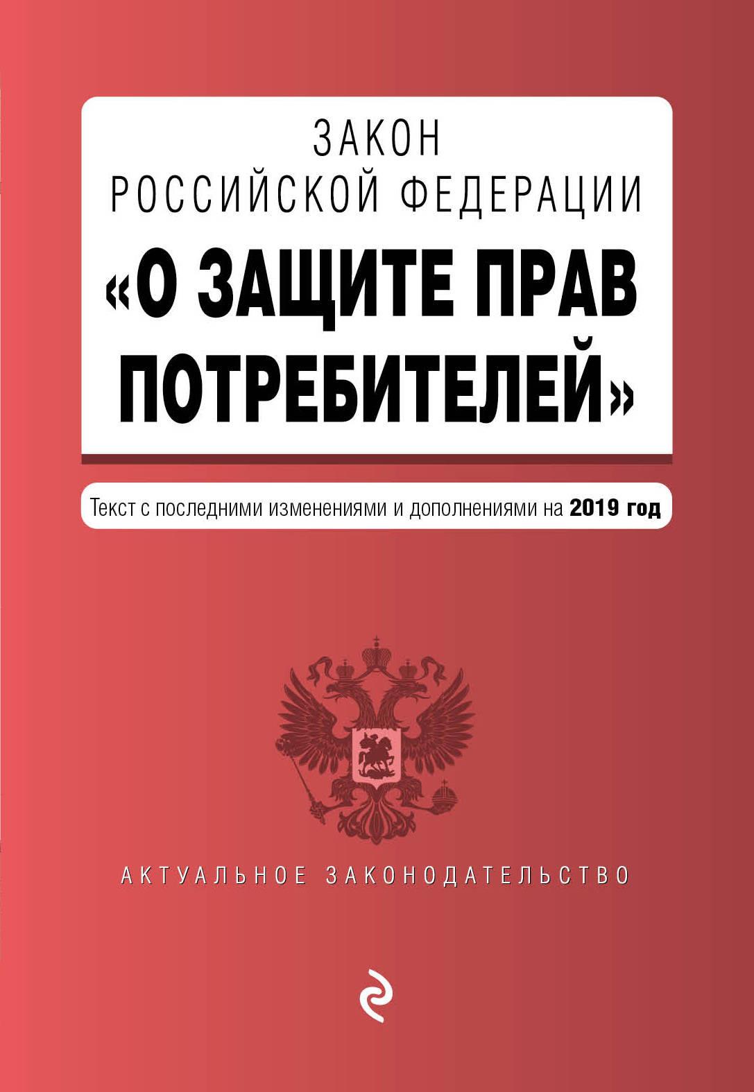 "Zakon RF ""O zaschite prav potrebitelej"". Tekst s izm. i dop. na 2019 g."