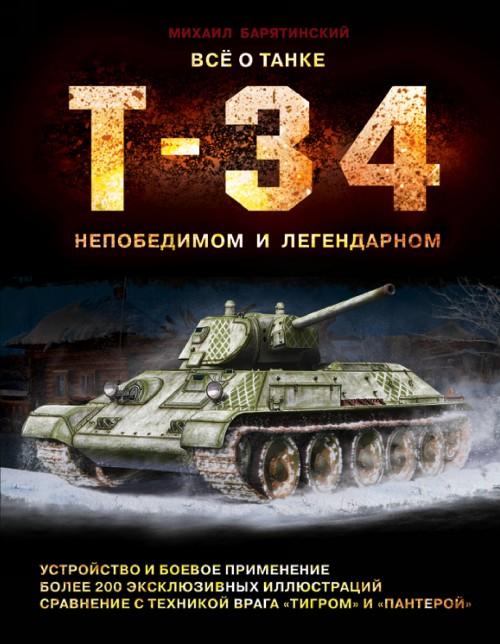 Vse o tanke T-34: nepobedimom i legendarnom