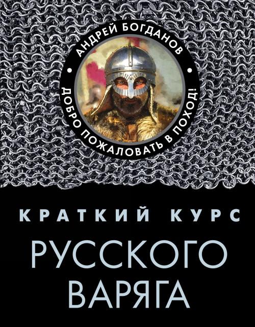 Kratkij kurs russkogo varjaga