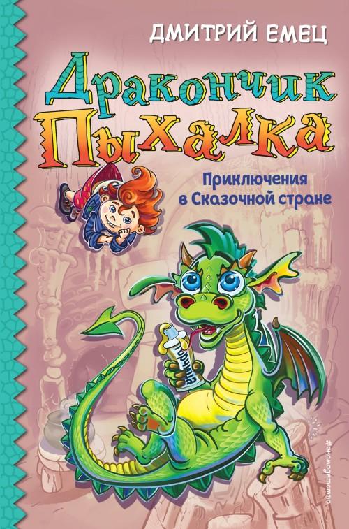 Дракончик Пыхалка. Приключения в Сказочной стране