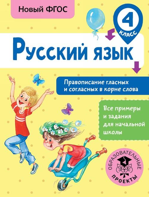 Russkij jazyk. Pravopisanie glasnykh i soglasnykh v korne slova. 4 klass