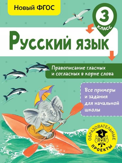 Russkij jazyk. Pravopisanie glasnykh i soglasnykh v korne slova. 3 klass