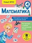 Matematika. Povtorjaem izuchennoe v nachalnoj shkole. 4 klass