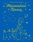 Маленький принц (рис. автора) (звёзды)