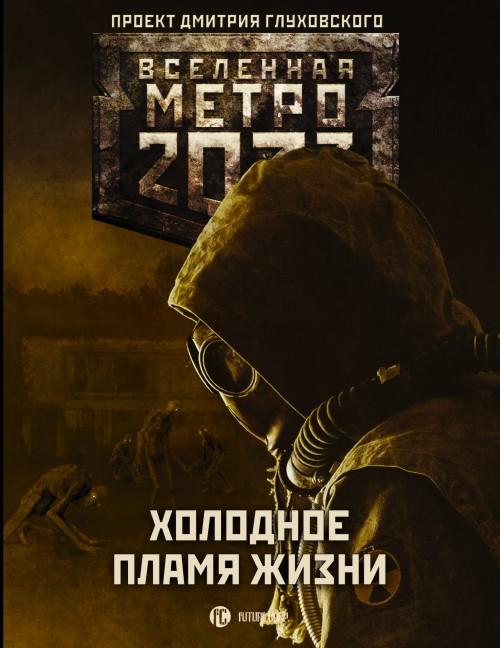 Metro 2033: Kholodnoe plamja zhizni