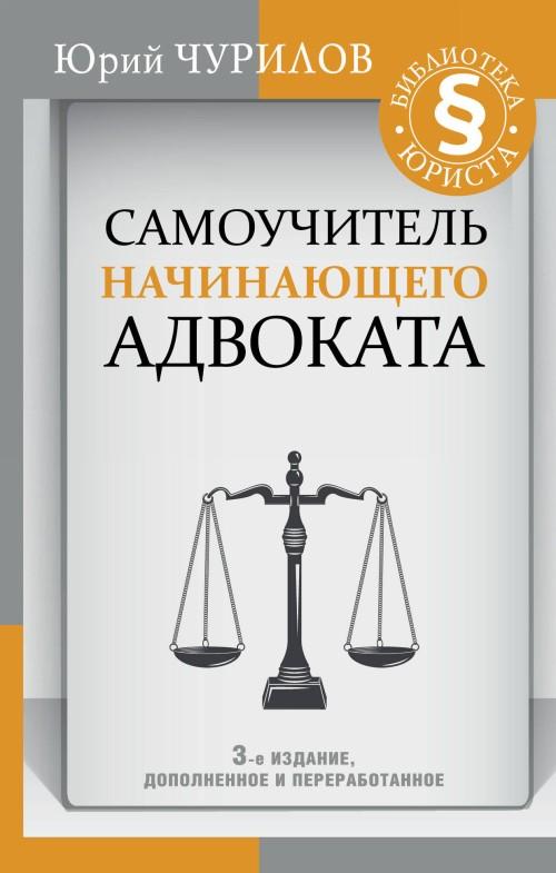 Samouchitel nachinajuschego advokata. 3-e izdanie, dopolnennoe i pererabotannoe