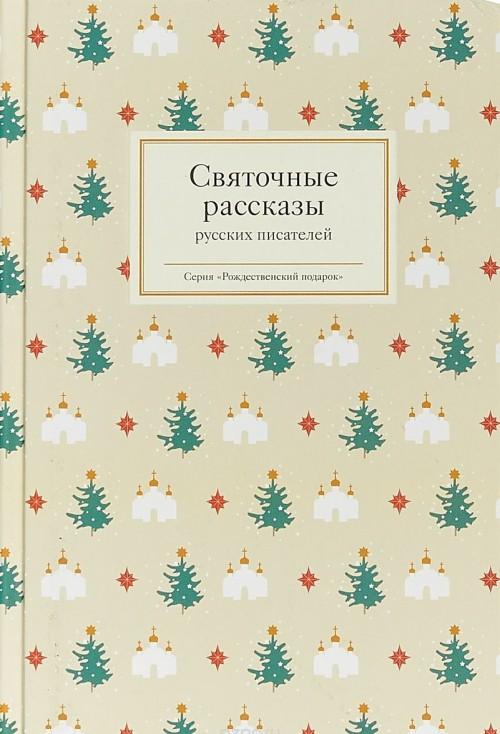 Svjatochnye rasskazy russkikh pisatelej