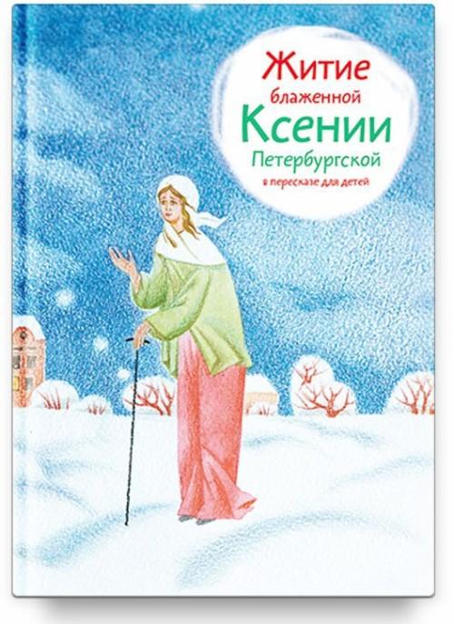 Zhitie blazhennoj Ksenii Peterburgskoj v pereskaze dlja detej (6+)