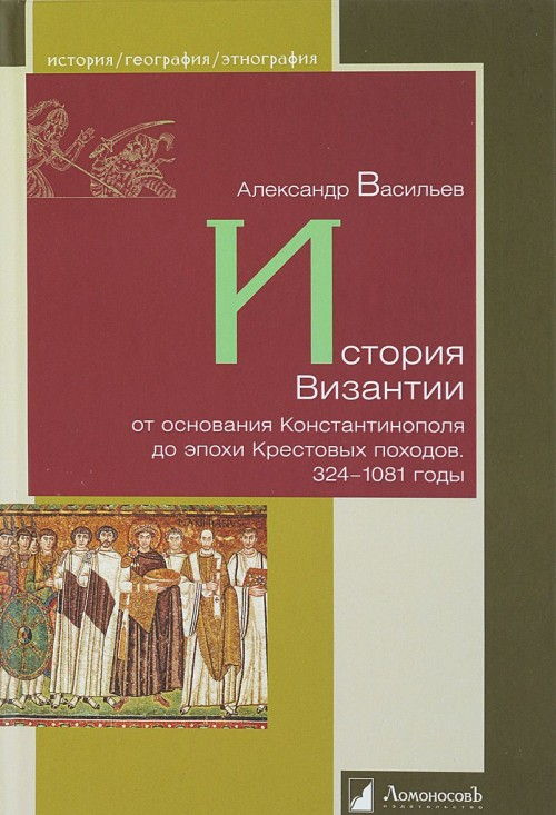 Istorija Vizantii ot osnovanija Konstantinopolja do epokhi Krestovykh pokhodov.324-108