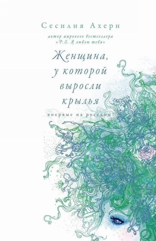 Zhenschina,u kotoroj vyrosli krylja