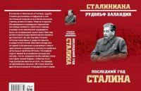 Poslednij god Stalina